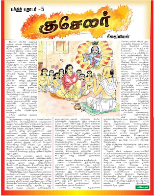 Free Tamil Astrology Software Download