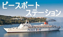 PEACE BOAT STATION