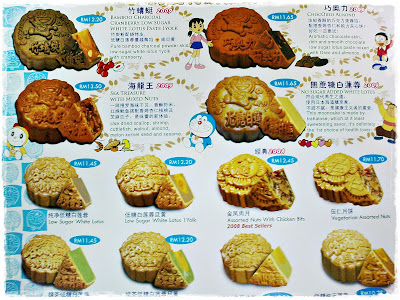Red Bean Mooncake