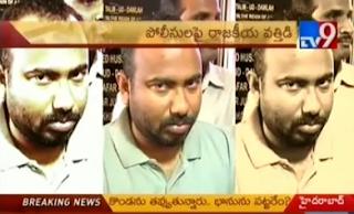 Political Pressure on Police in Bhanu Kiran arrest