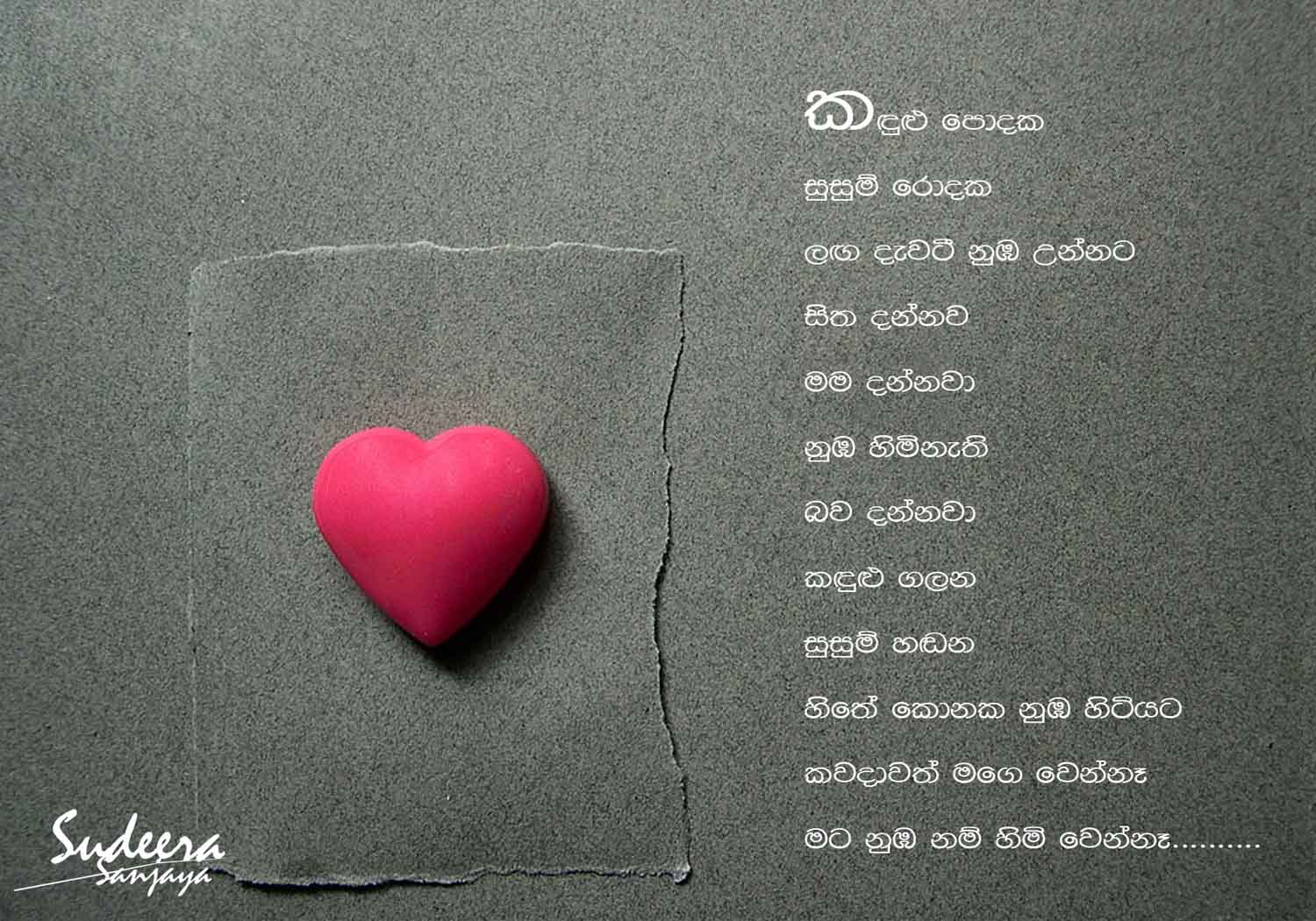 Sinhala Love Quotes