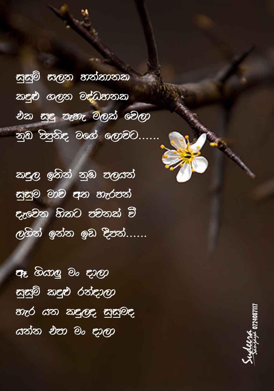 Jeewithaya Yanu Nisadas: Srigraphics: Nisadas Kawya