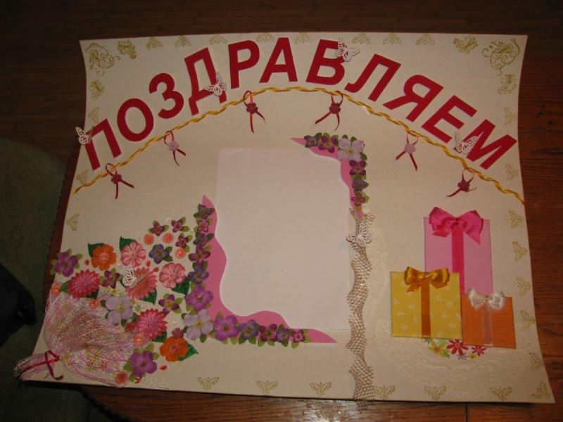 Как сделать поздравительный плакат с днем рождения