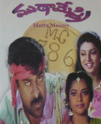 Mutamestri 1993 Telugu Movie Watch Online