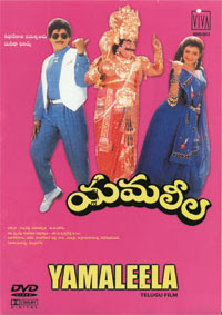 Yamaleela 1994 Telugu Movie Watch Online