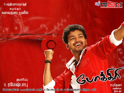 Pokkiri 2007 Tamil Movie Watch Online