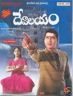 Devalayam 1985 Telugu Movie Watch Online