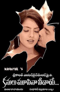 Kanulu Moosina Neevaye 2002 Telugu Movie Watch Online