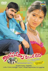 Kanchanamala Cable TV 2005 Telugu Movie Watch Online