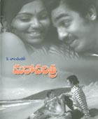 Maro Charithra 1978 Telugu Movie Watch Online