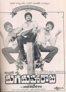 Magamaha Raju 1983 Telugu Movie Watch Online