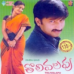 Tholi Valapu 2001 Telugu Movie Watch Online