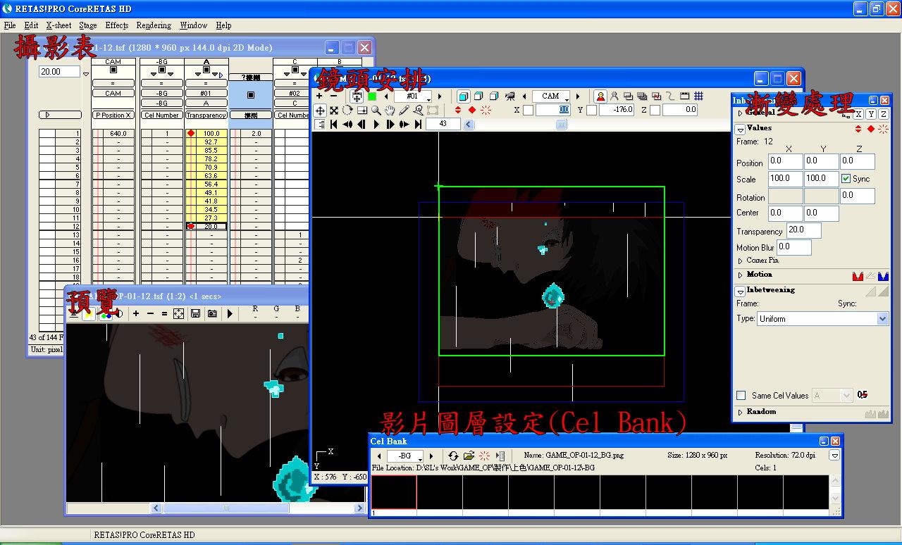 啥?: 啥?動畫—【2D動畫軟體《Retas》教學(九)-CoreRETAS-圖片輸出與漸變功能】