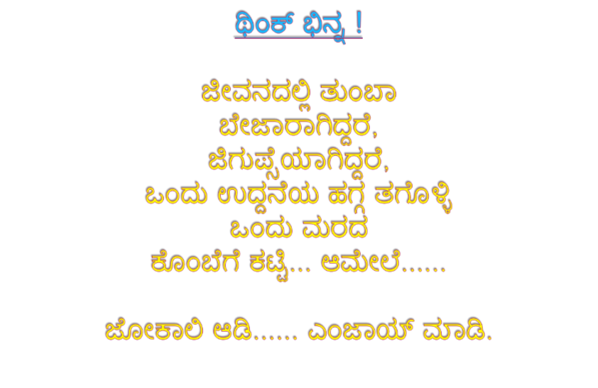 SMS STORE: KANNADA SMS MESSAGES