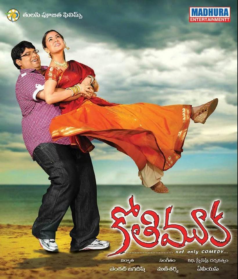 ACTRESS & ACTORS: Upcoming Movie Kothi Muka Posters