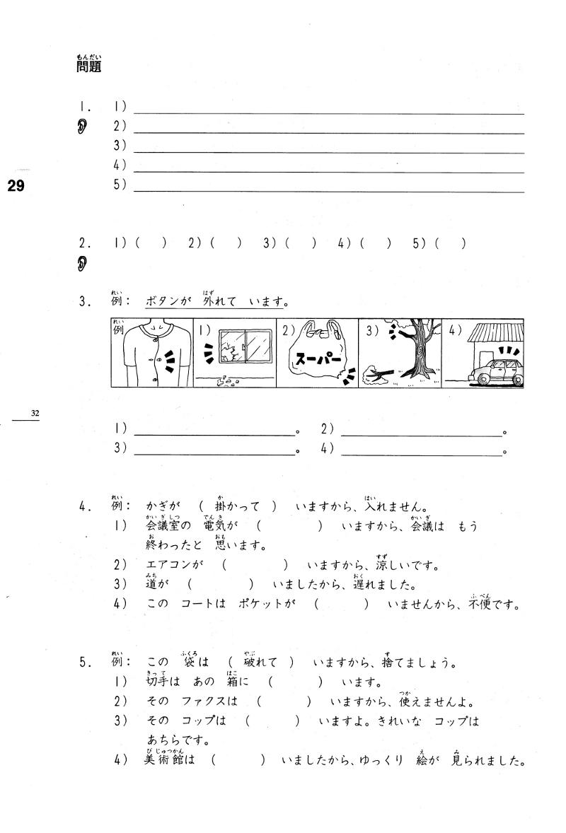 Minna No Nihongo Pdf - selfiegang