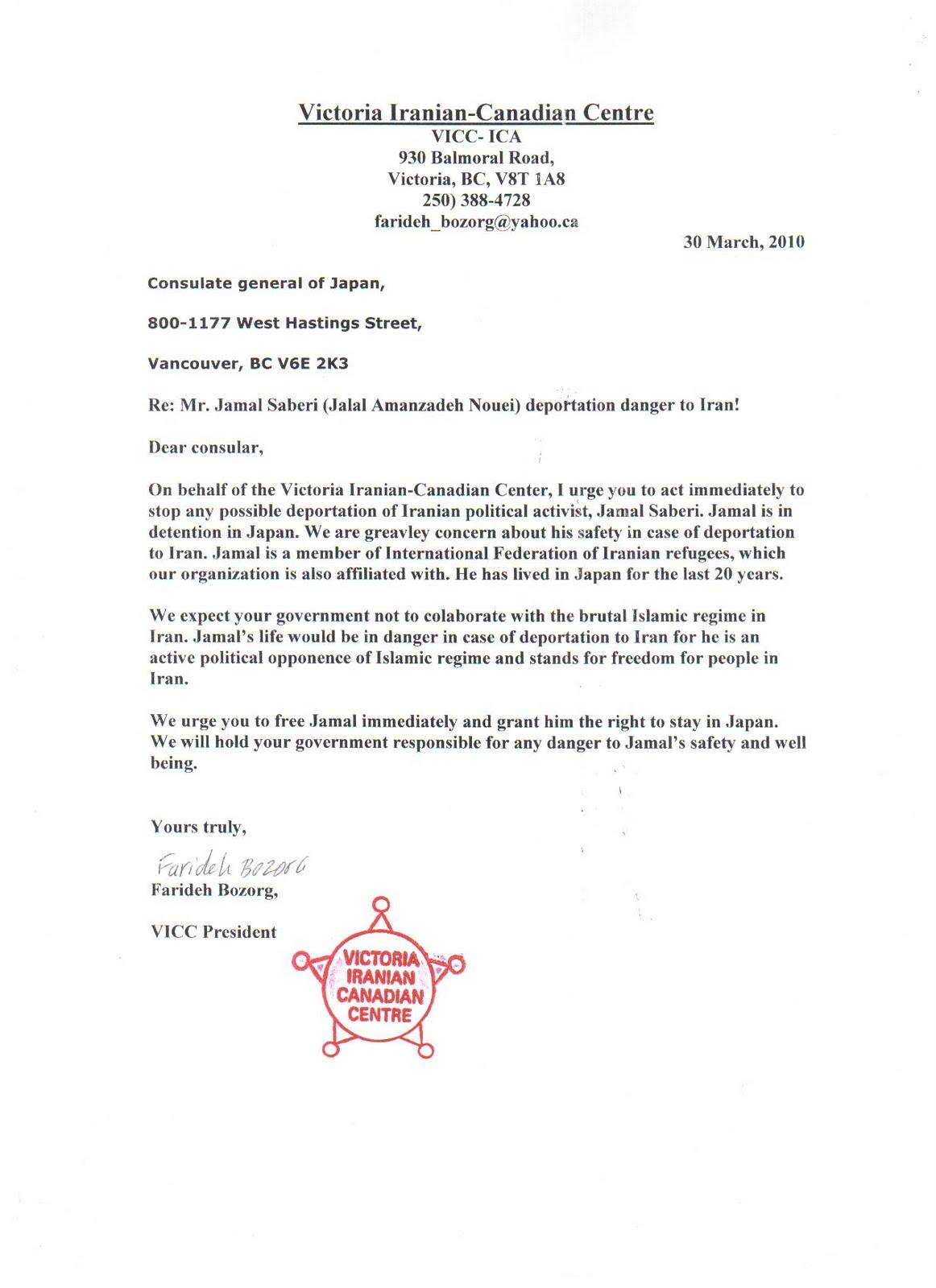 Sample Letter To Prevent Deportation from 2.bp.blogspot.com