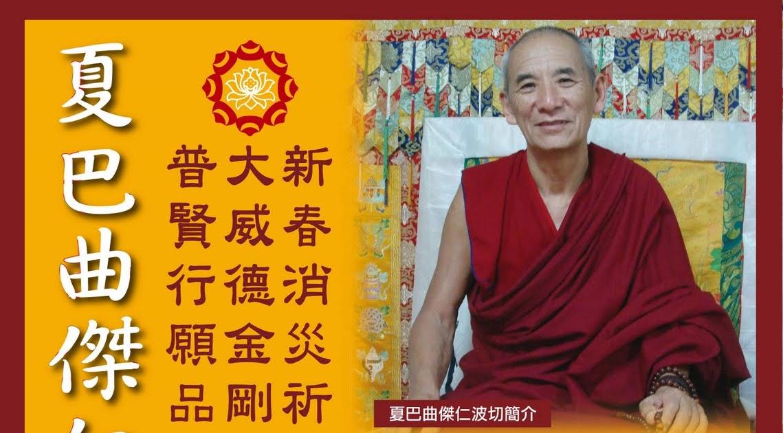 國際藏傳總會 ITBF: 2010 夏巴曲傑仁波切 普賢行願品講經法會
