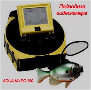 камера для зимней рыбалки калипсо