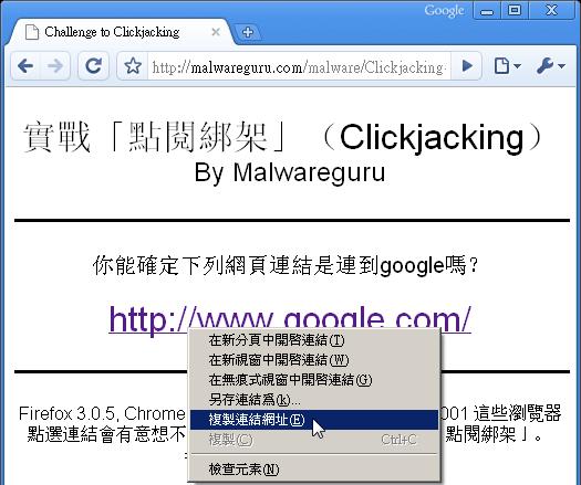 阿碼外傳-阿碼科技非官方中文 Blog: 破解點閱綁架手法(Crack Clickjacking)
