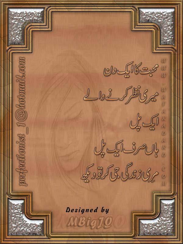 Shadi Salgirah Mubarak Shayari In Urdu