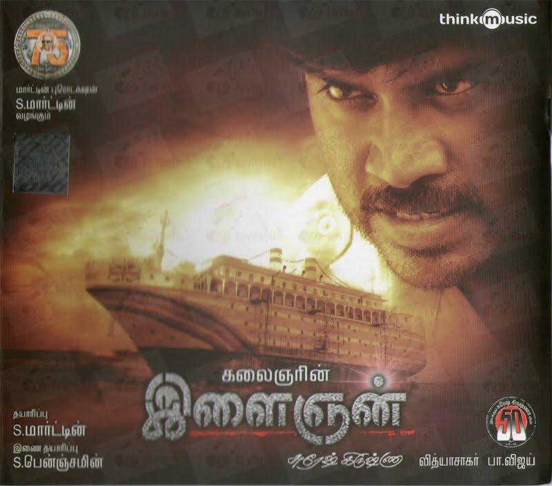 Pothunda pothunda tamil arputham movie supper song youtube.
