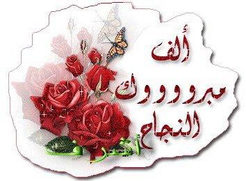 أشرف محمد مبروك النجاح