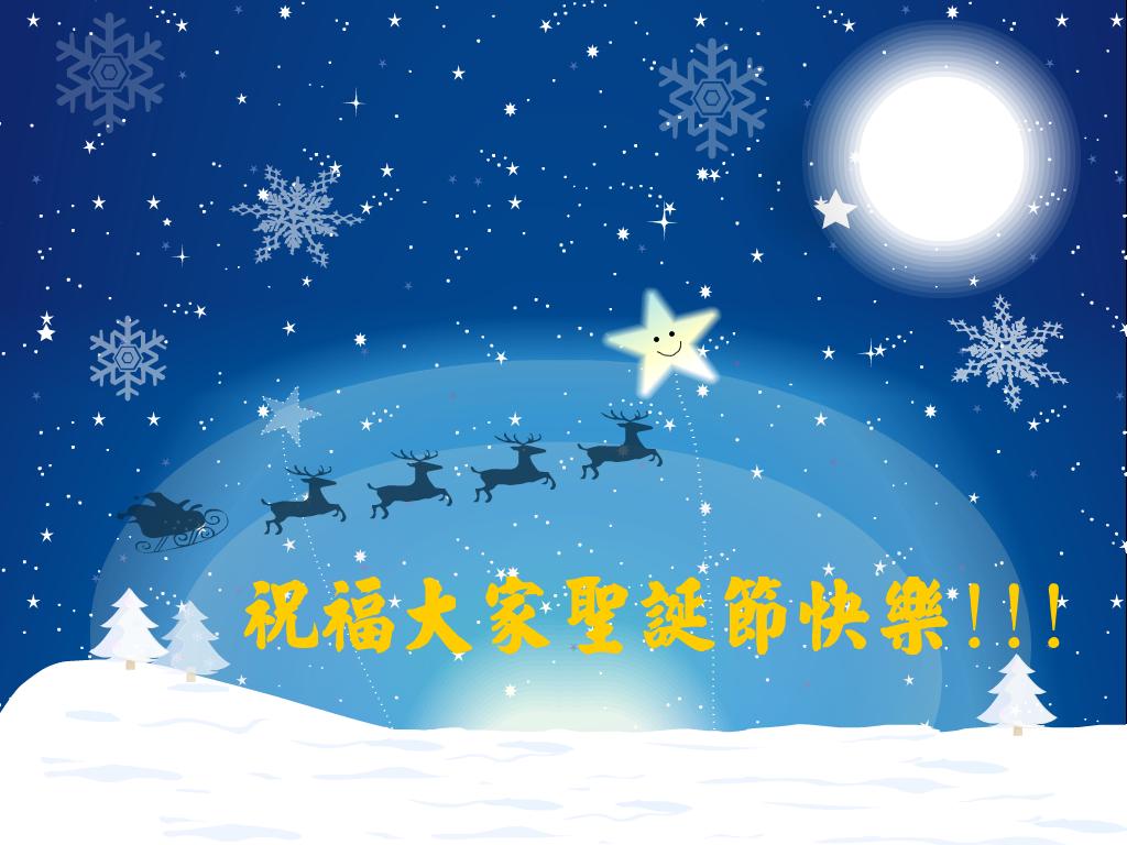 Kuai Le Xing 快樂星2: 聖誕節+新年祝福語
