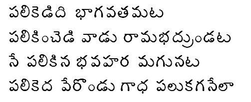 Telugu Parent: Palikedidi Bhhagavatamata