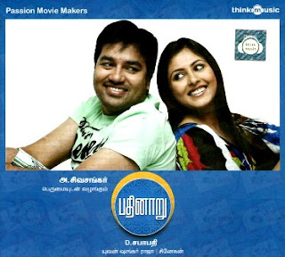 Asal Movie Theme Music Download