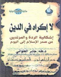مدونة الجنة من بدل دينه فاقتلوه