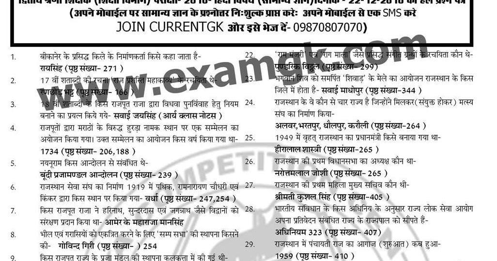 RPSC Hindi Solved Paper/Answar Key exam on 22-1-2010