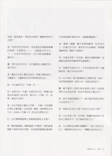 燦爛笑容的向日葵女孩: 乃誠乃嘉的歌刊登在兒童哲學月刊上!