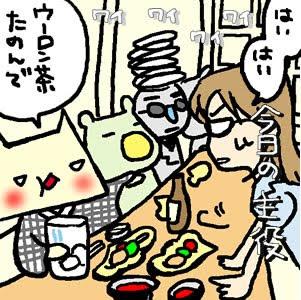 le verbe rencontrer en japonais