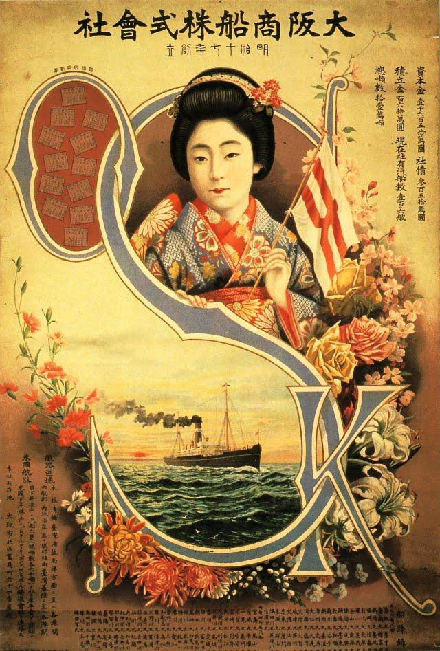 Vintage Japanese Posters 55