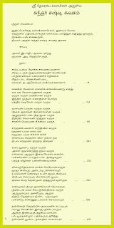 KAVASAM KANDA FREE DOWNLOAD PDF SASHTI