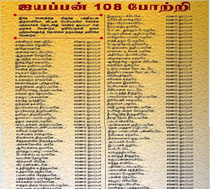 108 ayyappa saranam in tamil