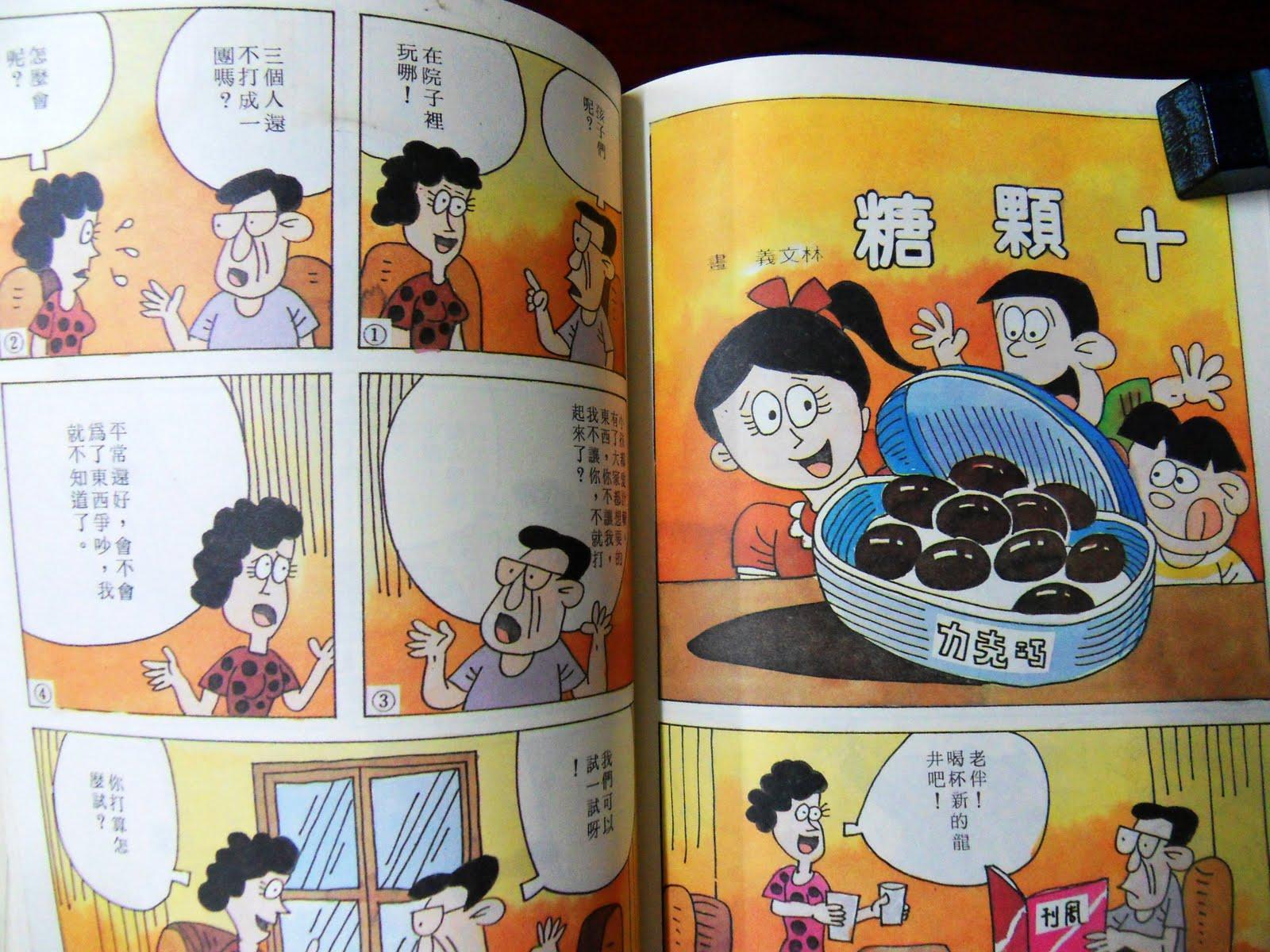 活水來冊房: 中華卡通兒童漫畫故事專輯