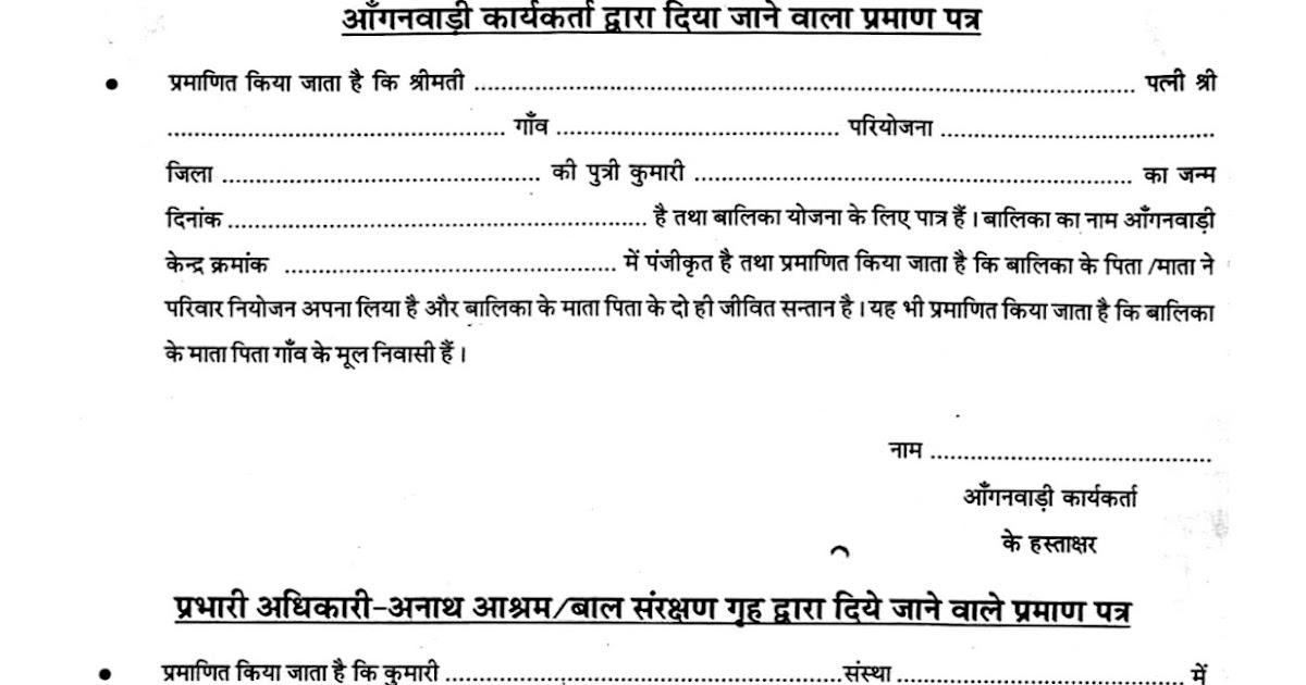 Ladli Lakshmi Yojana Application Form Pdf