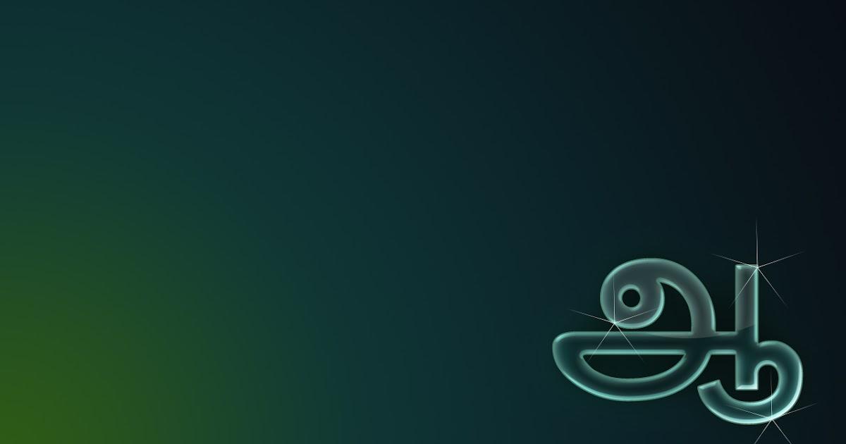 Design World: Tamil Alphabet Wallpaper