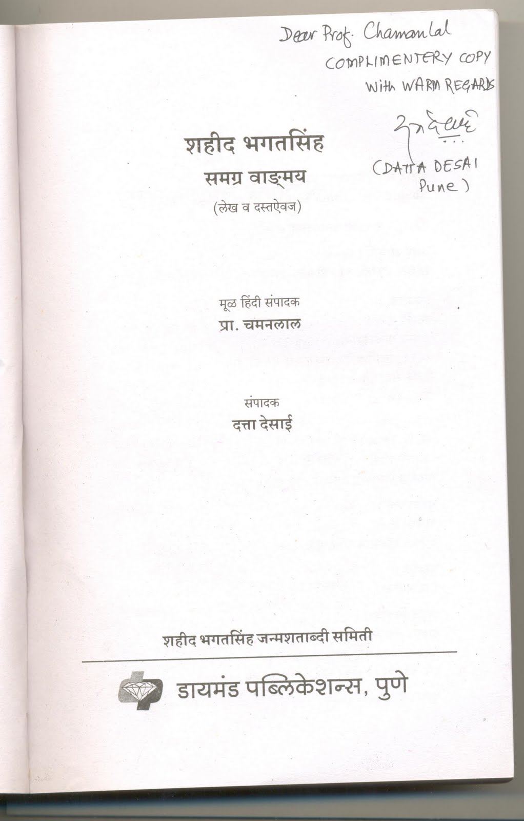 bhagat singh study chaman lal marathi collection of bhagat singh marathi collection of bhagat singh documents