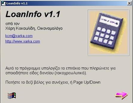 LoanInfo 1.1 - Υπολογίστε το επιτόκιο του δανείου σας