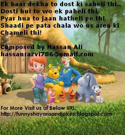 Funny Shayaris And Jokes Ek Baar Dekha To Dost Ki Saheli Thi
