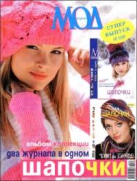 Журнал мод №539