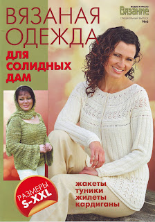 Вязание модно и просто №6 2010