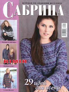 Сабрина №11 2010
