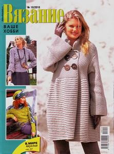 http://vyazem.blogspot.com/ Vjazanie vashe hobbi №10 2010, pulover, palto, zhaket,