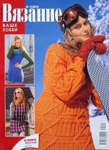 http://vyazem.blogspot.com/ Vjazanie vashe hobbi, pulover, zhaket, plate, tunika