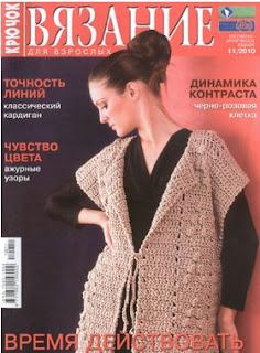 Вязание для взрослых №11 2010 Крючок жакет, пуловер, болеро
