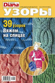 http://www.vyazemsami.ru/ Маленькая Diana Спецвыпуск №1 2011 Узоры